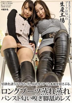 【モザ有】 ロングブーツ蒸れ蒸れパンスト匂い嗅ぎ脚舐めレズ