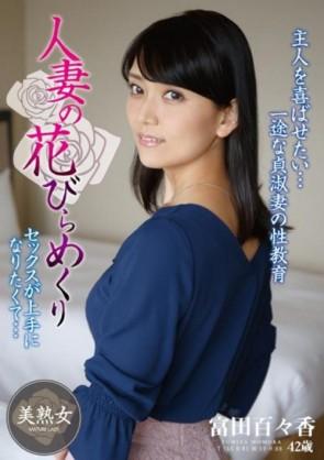 【モザ有】 人妻の花びらめくり 富田百々香