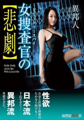 【モザ有】 異邦人 女捜査官の悲劇