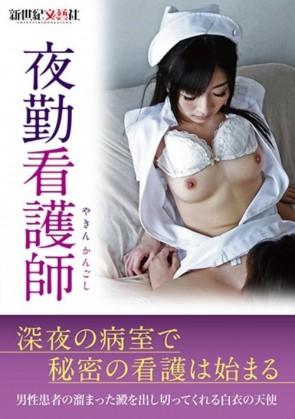 【モザ有】 夜勤看護師