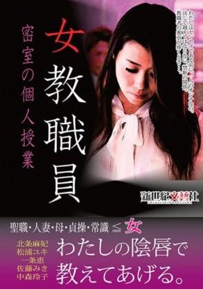 【モザ有】 女教職員 密室の個人授業