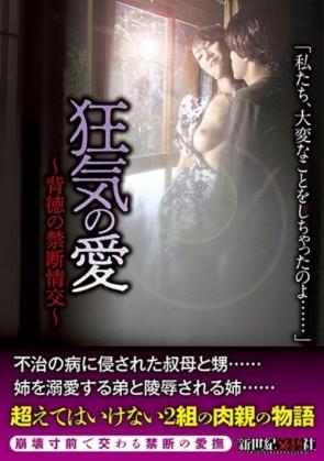 【モザ有】 狂気の愛 ~背徳の禁断情交~