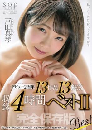 【モザ有】 戸田真琴 デビュー2周年 13作品13SEX収録4時間ベストII