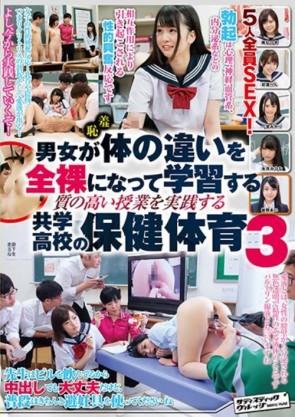 【モザ有】 羞恥 男女が体の違いを全裸になって学習する質の高い授業を実践する共学●校の保健体育3