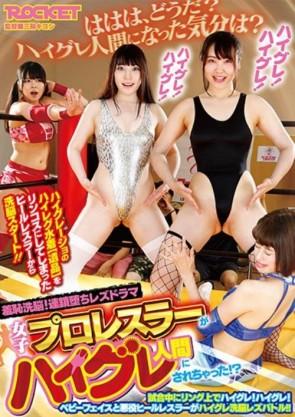 【モザ有】 女子プロレスラーがハイグレ人間にされちゃった!?