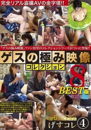 【モザ有】 ゲスの極み映像 コレクション げすコレ04【2枚組】
