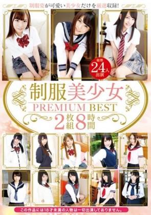 【モザ有】 制服美少女 PREMIUM BEST 2枚組8時間【2枚組】