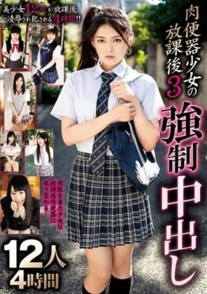 【モザ有】 肉便器少女の放課後3 強制中出し12人4時間
