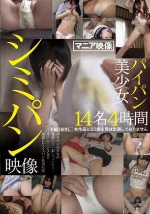 【モザ有】 パイパン美少女シミパン映像 4時間