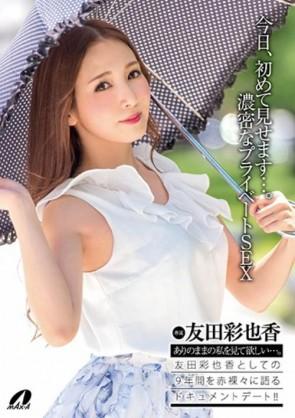 【モザ有】 今日、初めて見せます・・。濃密なプライベートSEX 友田彩也香