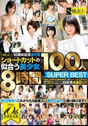 【モザ有】 S級素人10周年記念 第9弾 ショートカットの似合う美少女100人 SUPER BEST 8時間【2枚組】