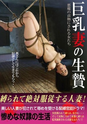 【モザ有】 巨乳妻の生贄 悪魔の貢物にされる女たち