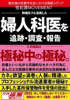 【モザ有】 性犯罪MOVEMENT 特権をフル活用した婦人科医を追跡・調査・報告