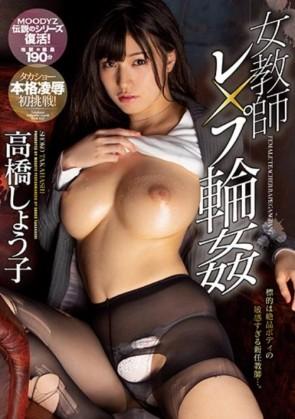 【モザ有】 女教師レ×プ輪姦 高橋しょう子