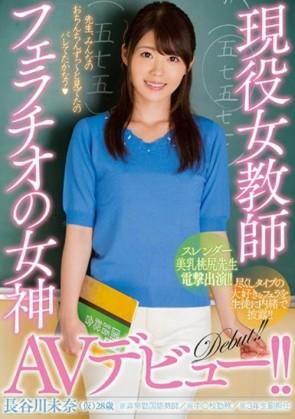 【モザ有】 現役女教師フェラチオの女神AVデビュー!! 長谷川未奈(仮)