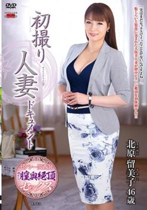 【モザ有】 初撮り人妻ドキュメント 北原留美子