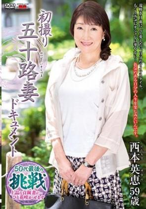 【モザ有】 初撮り五十路妻ドキュメント 西本英恵
