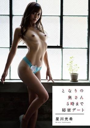 【モザ有】 となりの奥さん 5時まで秘密デート 星川光希