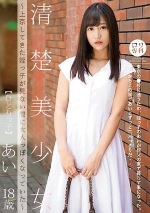 【モザ有】 ロリ専科 清楚美少女~上京してきた姪っ子が見ない間に大人っぽくなっていた~ひとりっ子 あい 星奈あい