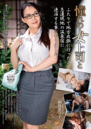 【モザ有】 憧れの女上司と 桐島美奈子