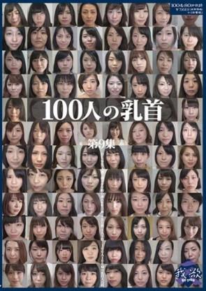 【モザ有】 100人の乳首 第9集