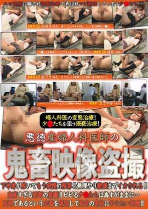 【モザ有】 悪徳産婦人科医師の鬼畜映像盗撮