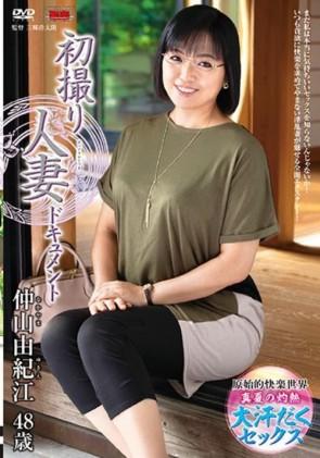 【モザ有】 初撮り人妻ドキュメント 仲山由紀江
