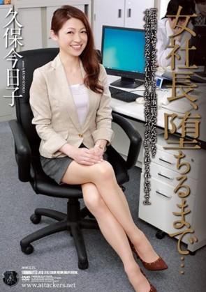 【モザ有】 女社長、堕ちるまで… 久保今日子