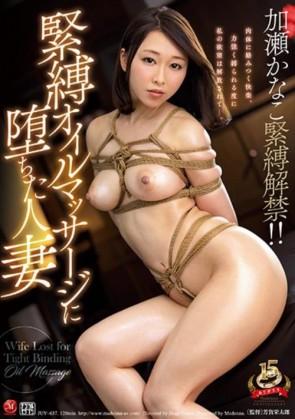 【モザ有】 加瀬かなこ 緊縛解禁!! 緊縛オイルマッサージに堕ちた人妻