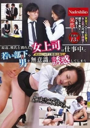 【モザ有】 最近、彼氏と別れた女上司は仕事中に何かにつけて指導と称し若い部下や男を無意識に誘惑してしまう