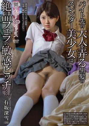 【モザ有】 嬲り撮り3Pセックス バイト先の大人を弄る黒髪のスレンダー美少女は、絶品フェラの敏感ビッチ...。 有坂深雪