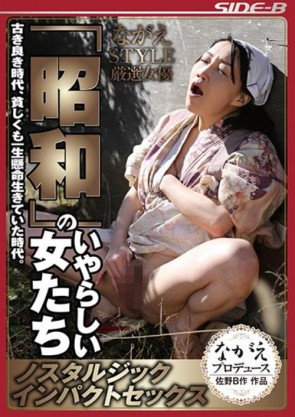 【モザ有】 ながえSTYLE厳選女優 「昭和」のいやらしい女たち