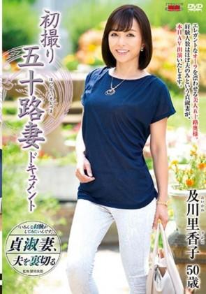 【モザ有】 初撮り五十路妻ドキュメント 及川里香子