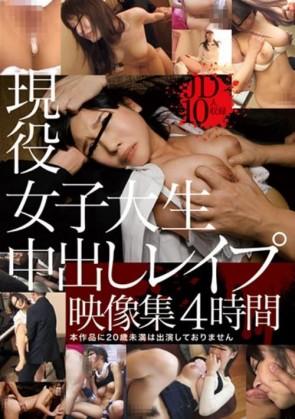 【モザ有】 現役女子大生中出しレイプ映像集 4時間