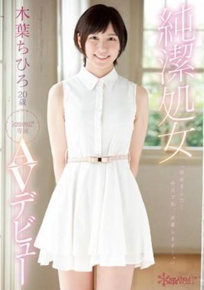【モザ有】 純潔処女 木葉ちひろ20歳 kawaii*専属AVデビュー