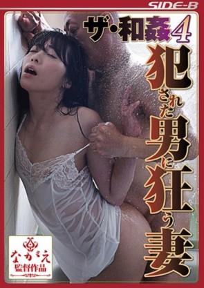 【モザ有】 ザ・和姦4 犯された男に狂う妻 桃瀬ゆり