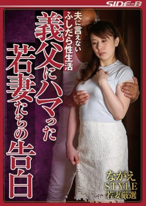 【モザ有】 ながえSTYLE若妻厳選 夫に言えないふしだら性生活 義父にハマった若妻たちの告白