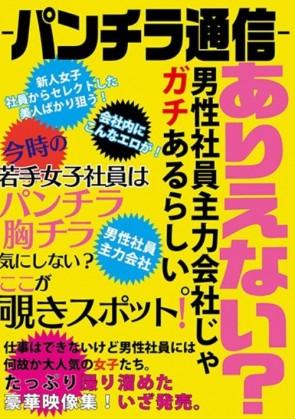 【モザ有】 ―パンチラ通信― 若手女子社員はパンチラ胸チラ気にしない?ここが覗きスポット!