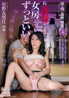 【モザ有】 嫁の母と禁断性交 其ノ弐 お義母さん…女房よりもずっといいよ 星野友里江