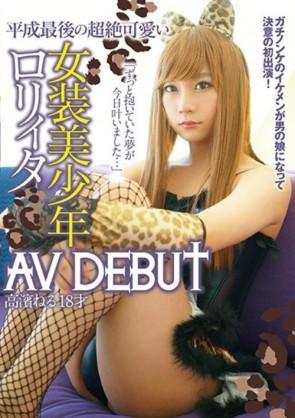 【モザ有】 平成最後の超絶可愛い女装美少年ロ●ィタ AV DEBUT 高濱ねる 18才