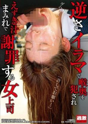 【モザ有】 逆さイラマで喉奥を犯されえずき汁まみれで謝罪する女上司