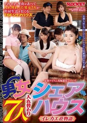 【モザ有】 男女7人入れ替わりシェアハウス イレカエ荘物語