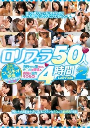 【モザ有】 ロリフェラ50人4時間 2