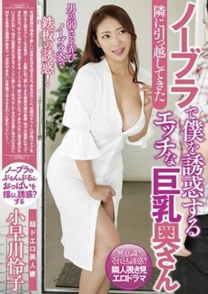 【モザ有】 ノーブラで僕を誘惑する隣に引っ越してきたエッチな巨乳奥さん 小早川怜子