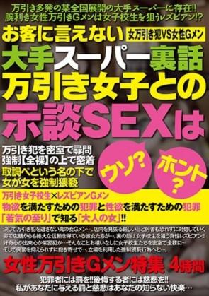 【モザ有】 お客に言えない大手スーパー裏話 万引き女子との示談SEXはウソ?ホント?女性万引きGメン特集