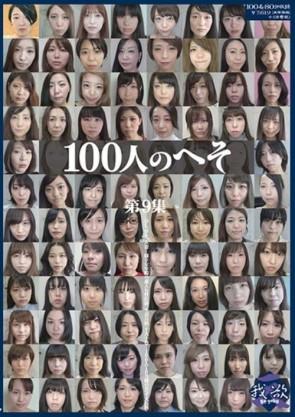【モザ有】 100人のへそ 第9集