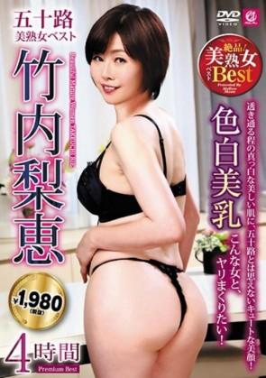 【モザ有】 五十路 美熟女ベスト 竹内梨恵 4時間 色白美乳