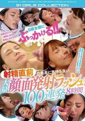 【モザ有】 S級女優にぶっかける!!射精直前の最高に気持ち良い大量顔面発射ラッシュ100連発8時間【2枚組】