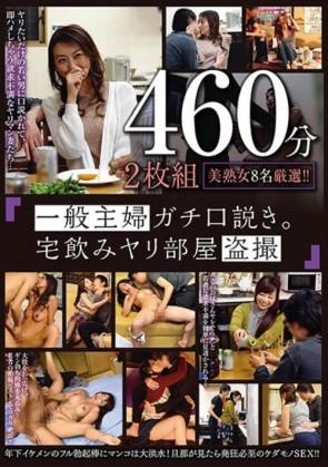 【モザ有】 一般主婦ガチ口説き。宅飲みヤリ部屋盗撮460分【2枚組】