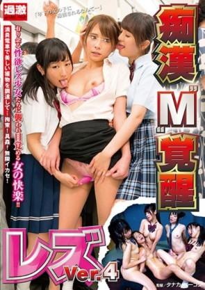【モザ有】 痴漢'M'覚醒 レズVer.4